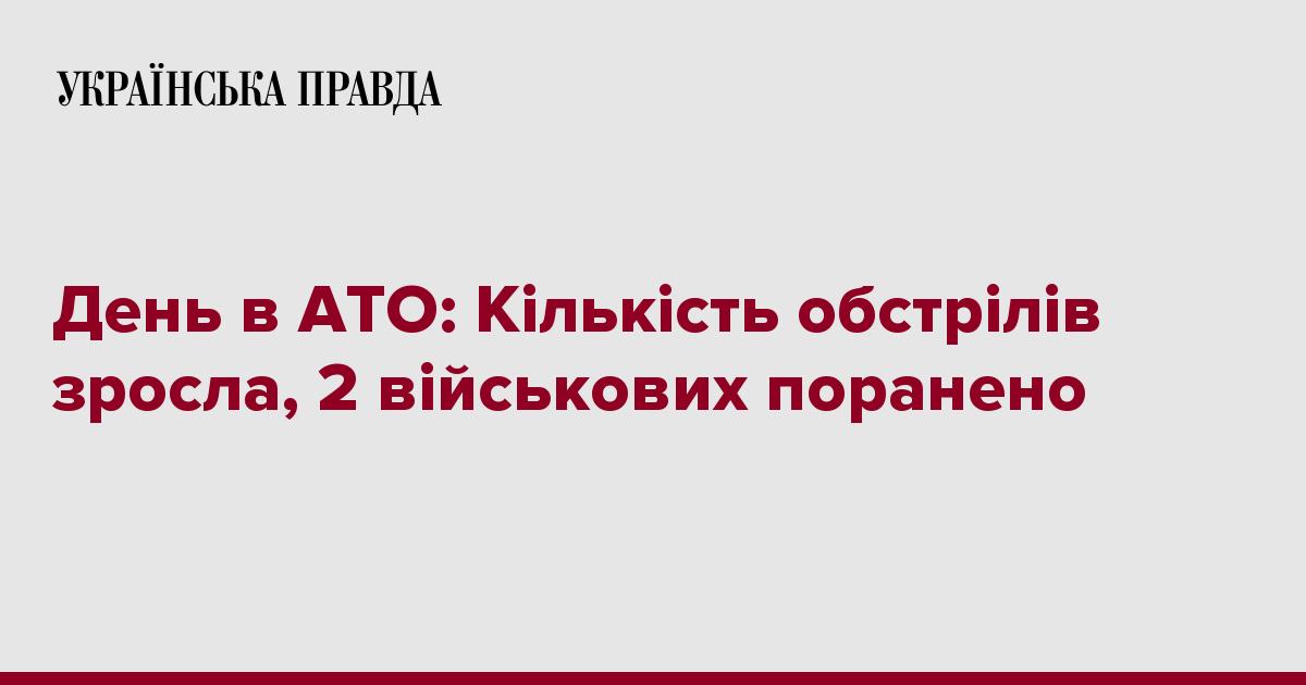 К ількість обстрілів позицій Збройних сил України збільшилась майже у двічі  у порівняні з неділею. Про це повідомляє прес-центр АТО. 75b2ca63ca94c