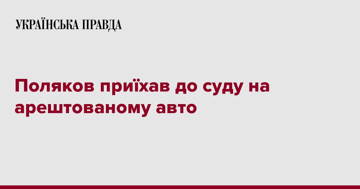 Картинки по запросу Поляков приїхав до суду на арештованому авто