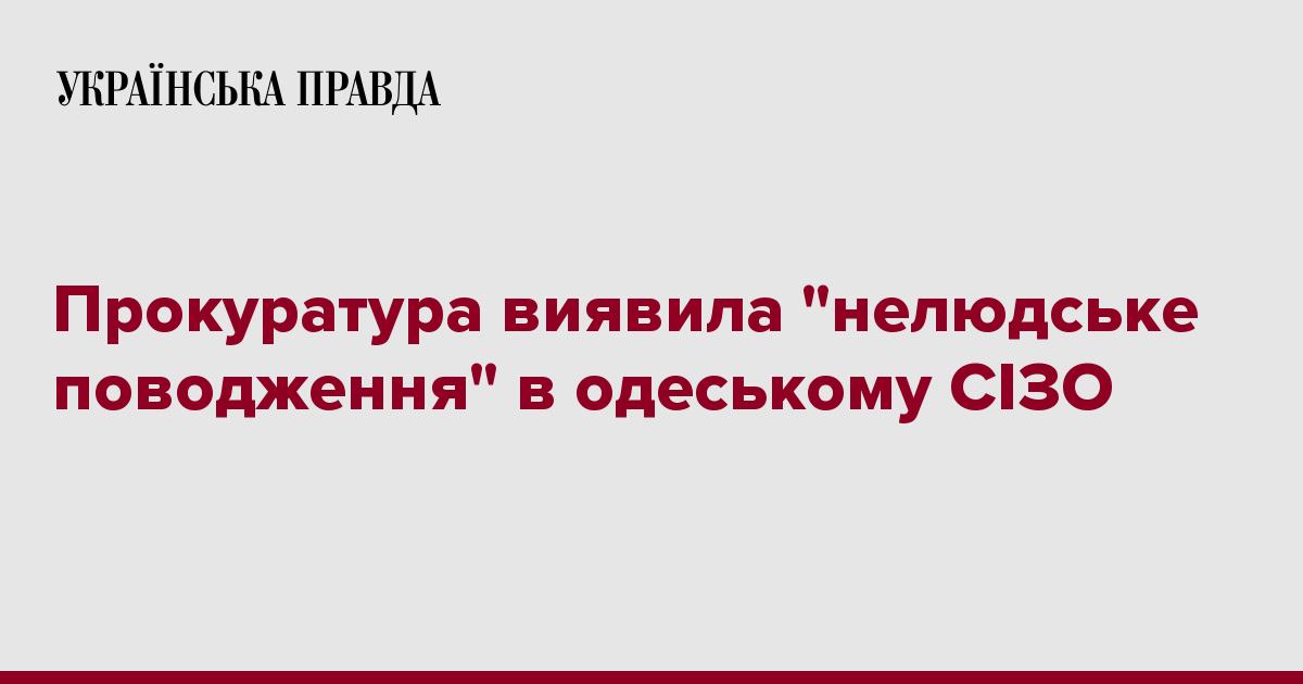 day.kyiv.ua Прокуратура виявила