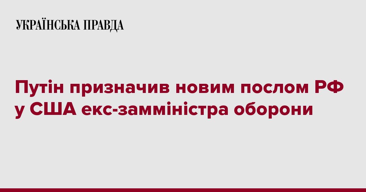 24tv.ua Путін призначив новим послом РФ у США екс-замміністра оборони 41574da3b5129