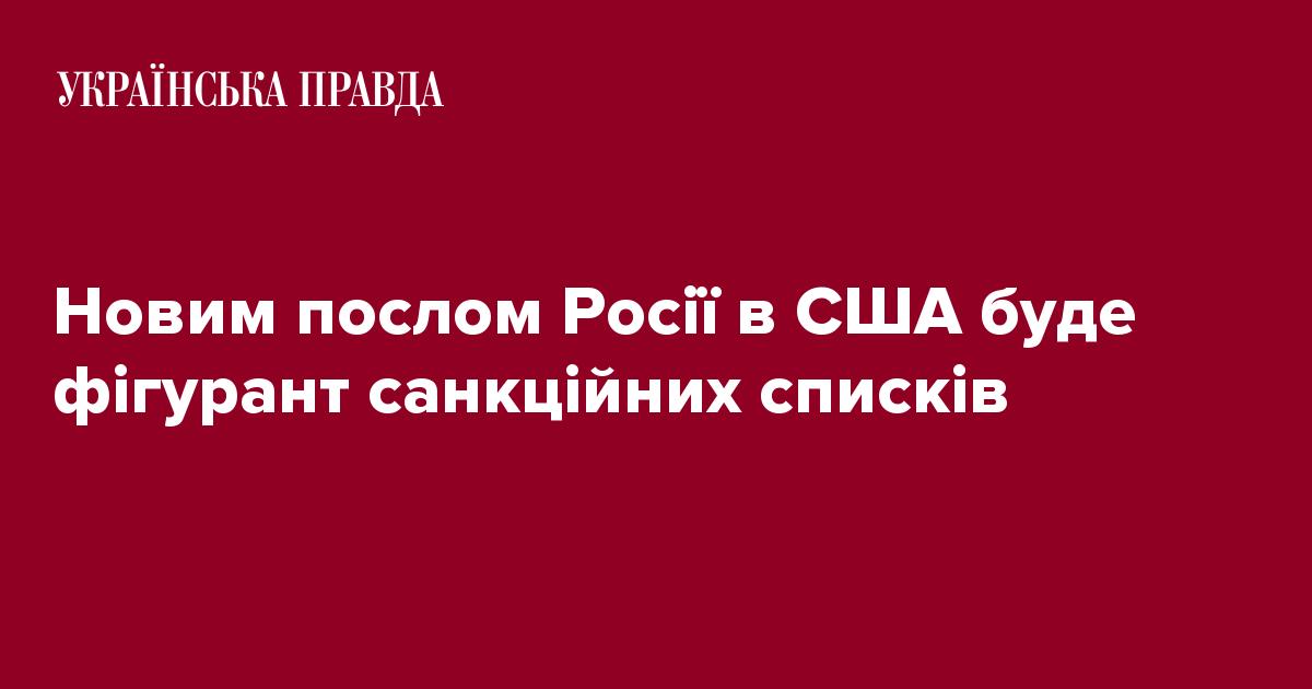 gazeta.ua Новим послом Росії в США буде фігурант санкційних списків c97a9568f0bb1