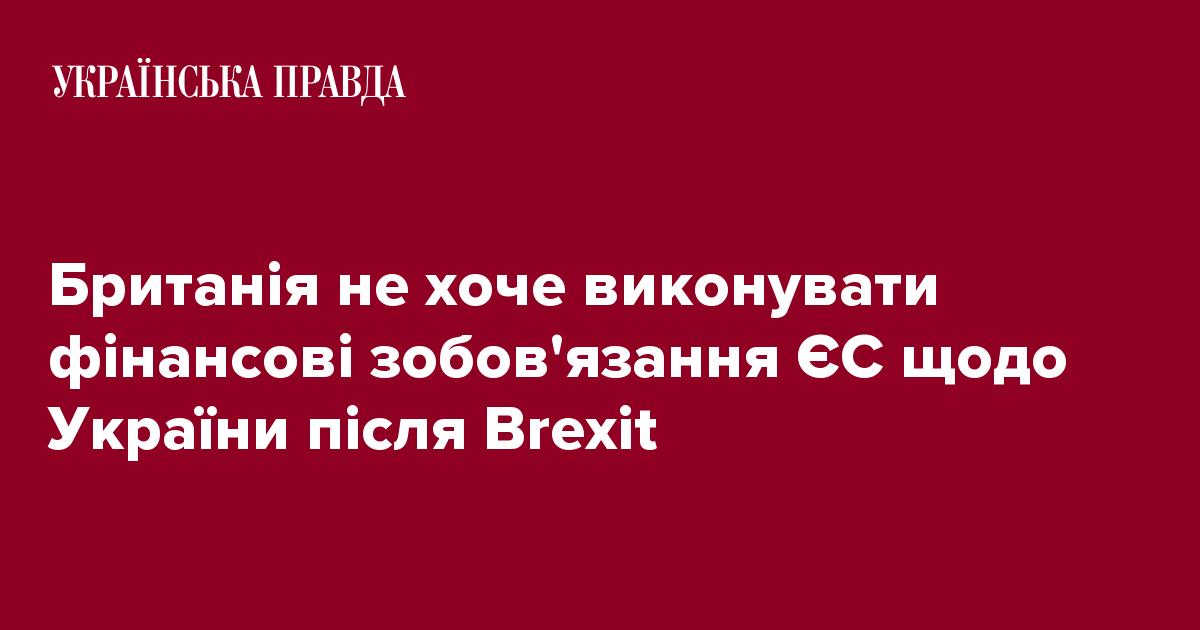 ipress.ua Британія не хоче виконувати фінансові зобов язання ЄС щодо України  після Brexit 737166ab3a039
