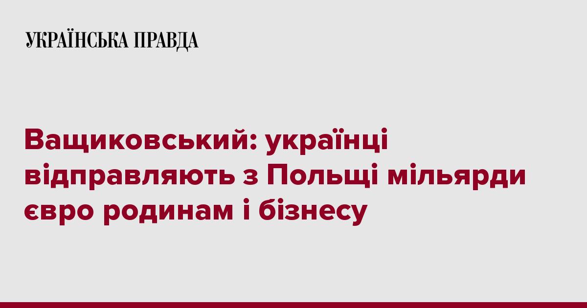 Ващиковський  українці відправляють з Польщі мільярди євро родинам і  бізнесу (10.99 23) 4487c0e3b60ea