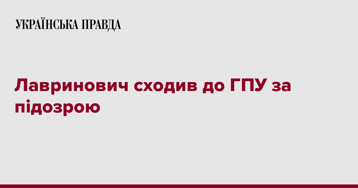 tsn.ua Лавринович сходив до ГПУ за підозрою 44b57b516a674