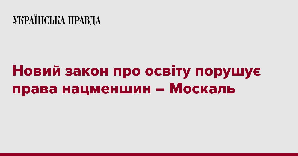tyzhden.ua Новий закон про освіту порушує права нацменшин – Москаль 364087126d085