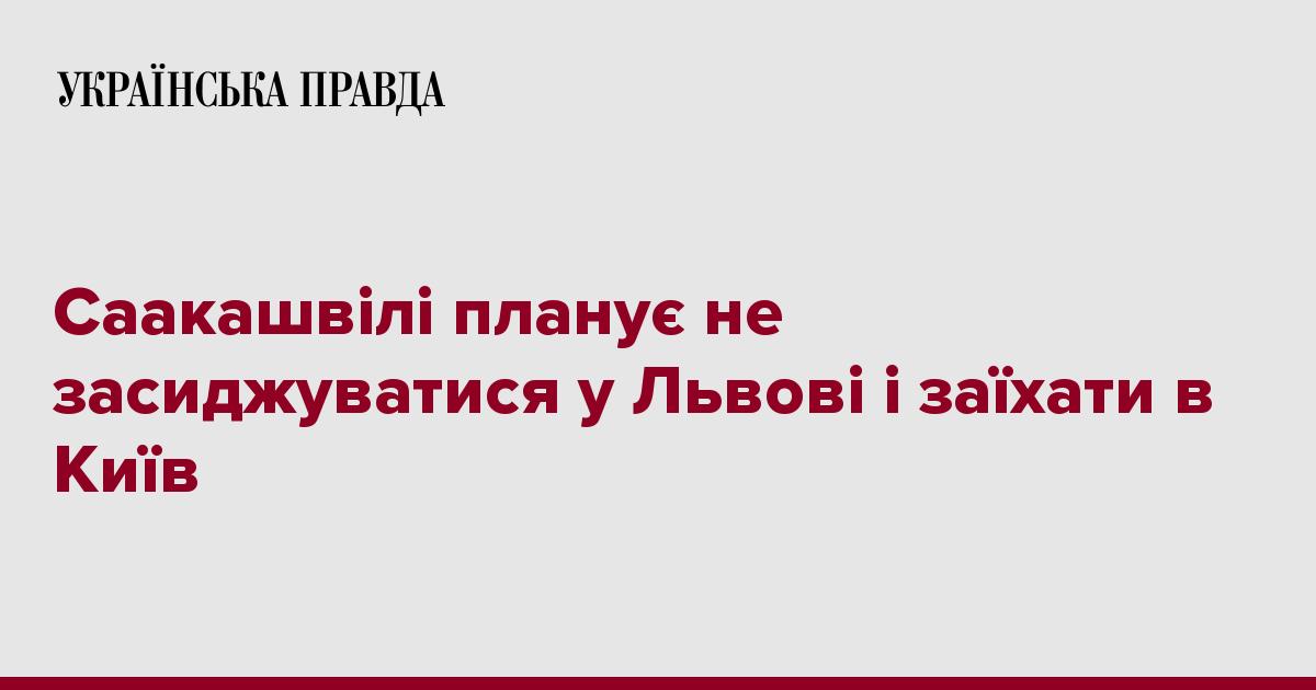 ... Саакашвілі планує не засиджуватися у Львові і заїхати в Київ f3578d63fa1a4