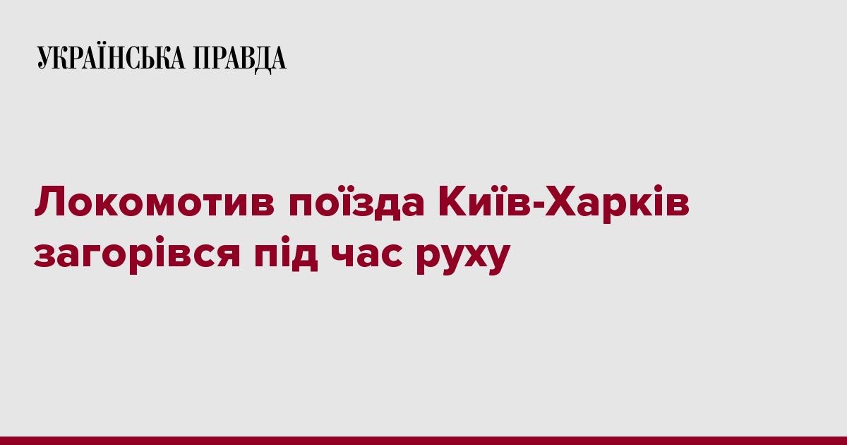 Локомотив поїзда Київ-Харків загорівся під час руху (12.99 49) 2c2bc7c24fe42