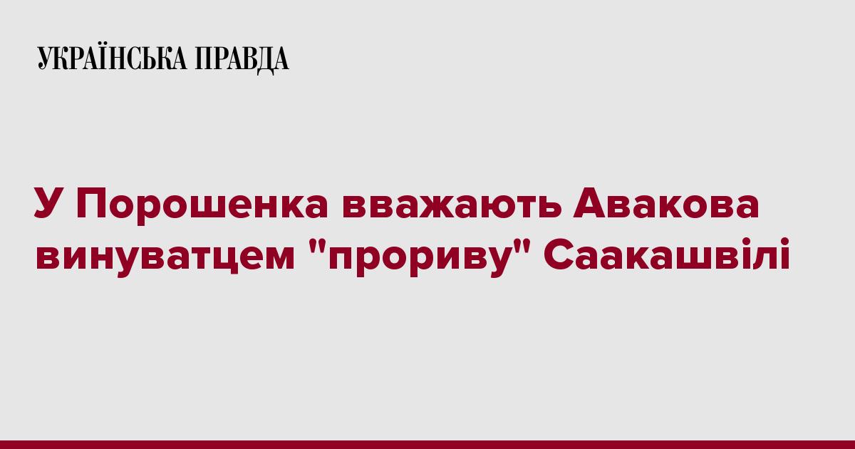 Близькі соратники президента Петра Порошенка поклали всю провину за  проникнення Міхеіла Саакашвілі в Україну на главу МВС Арсена Авакова. 95a7f26253880