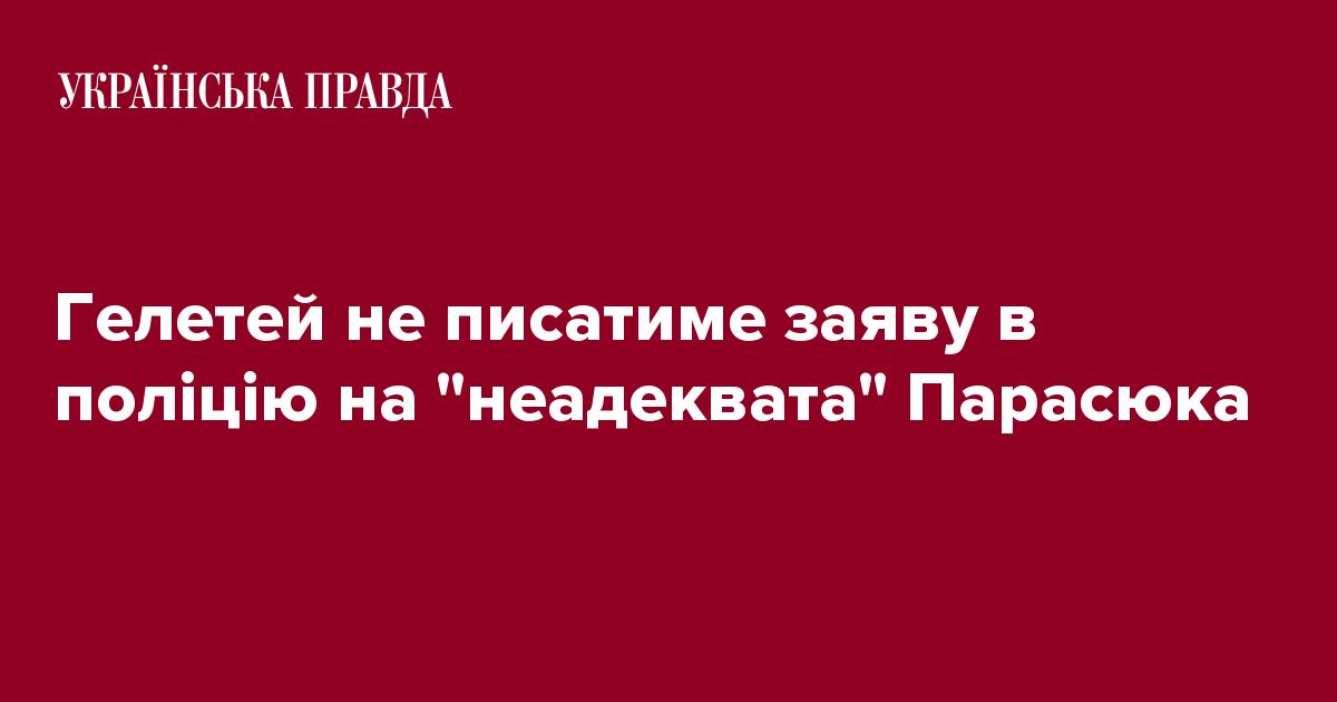 Начальник Управління державної охорони Валерій Гелетей вважає 14a233576e691