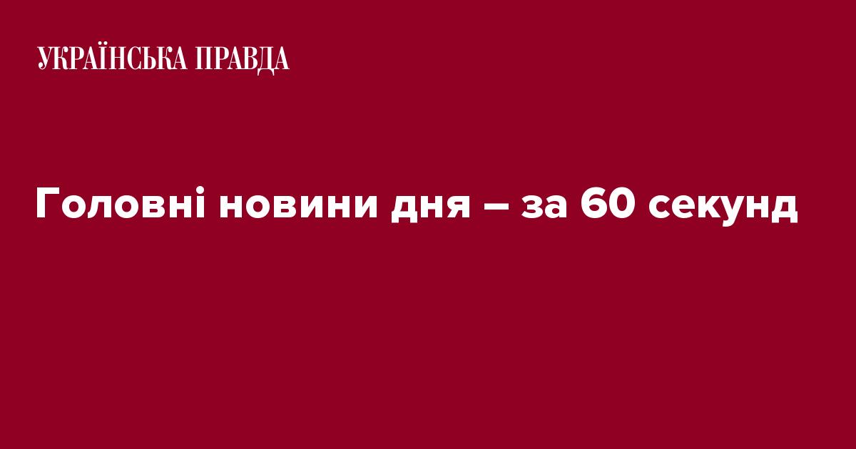 religions.unian.ua Головні новини дня – за 60 секунд 9d8729710ed38