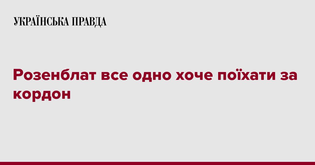 Виключений із БПП народний депутат Борислав Розенблат писатиме звернення до  генпрокурора f94e83de3475d