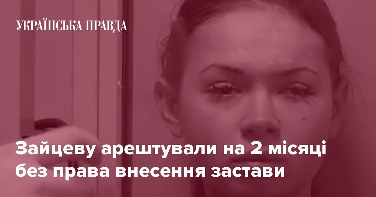 ... Зайцеву арештували на 2 місяці без права внесення застави 8d11f403e202f