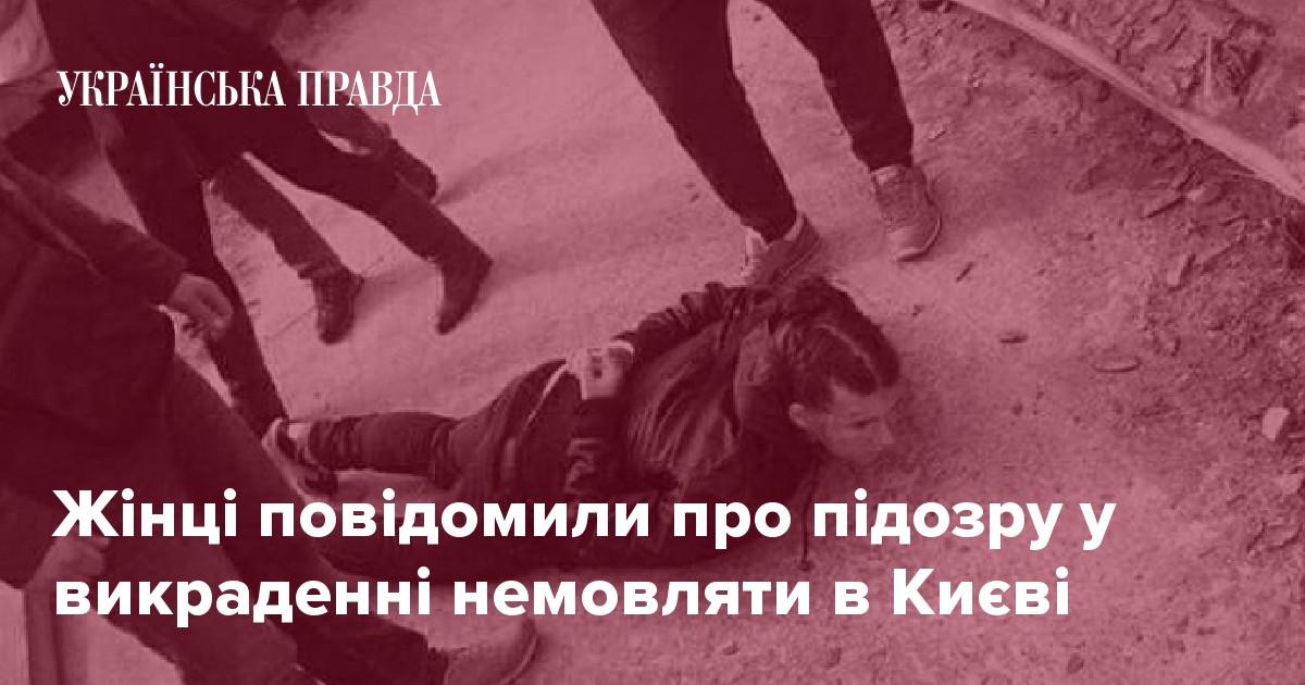 Жінці повідомили про підозру у викраденні немовляти в Києві (21.99 22) dcd7a4288e8b0