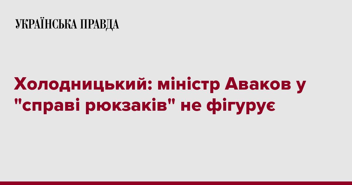 Холодницький  міністр Аваков у