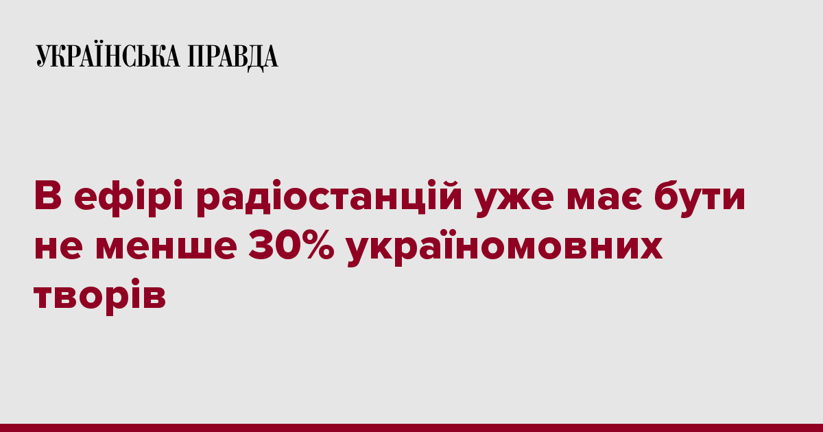 dt.ua В ефірі радіостанцій уже має бути не менше 30% україномовних творів 953aaac51f30c