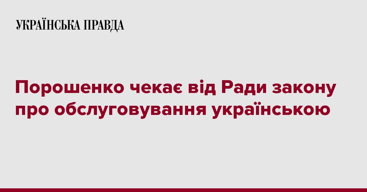 dt.ua Порошенко чекає від Ради закону про обслуговування українською cf9c399fc2994