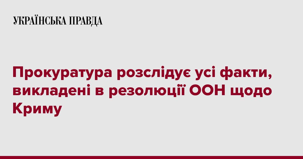 rbc.ua Прокуратура розслідує усі факти 1f0aba85e641f