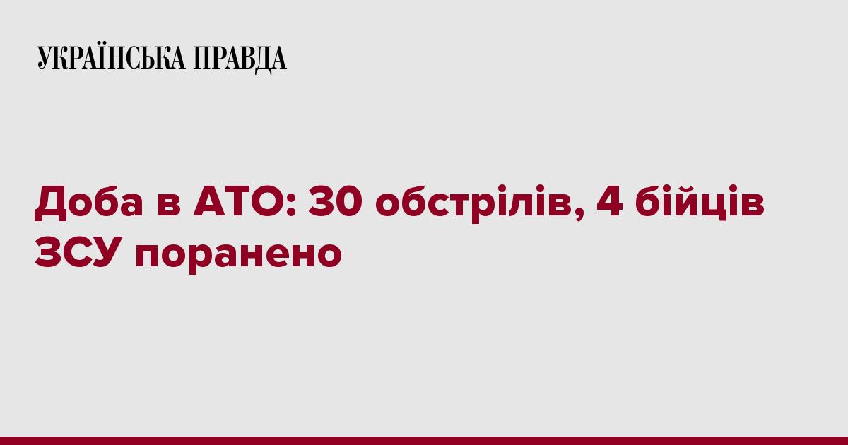 c7fd3425ade25a За минулу добу противник провів 30 прицільних обстрілів позицій Збройних  Сил України по усій лінії зіткнення. У результаті ворожих обстрілів 4 ...