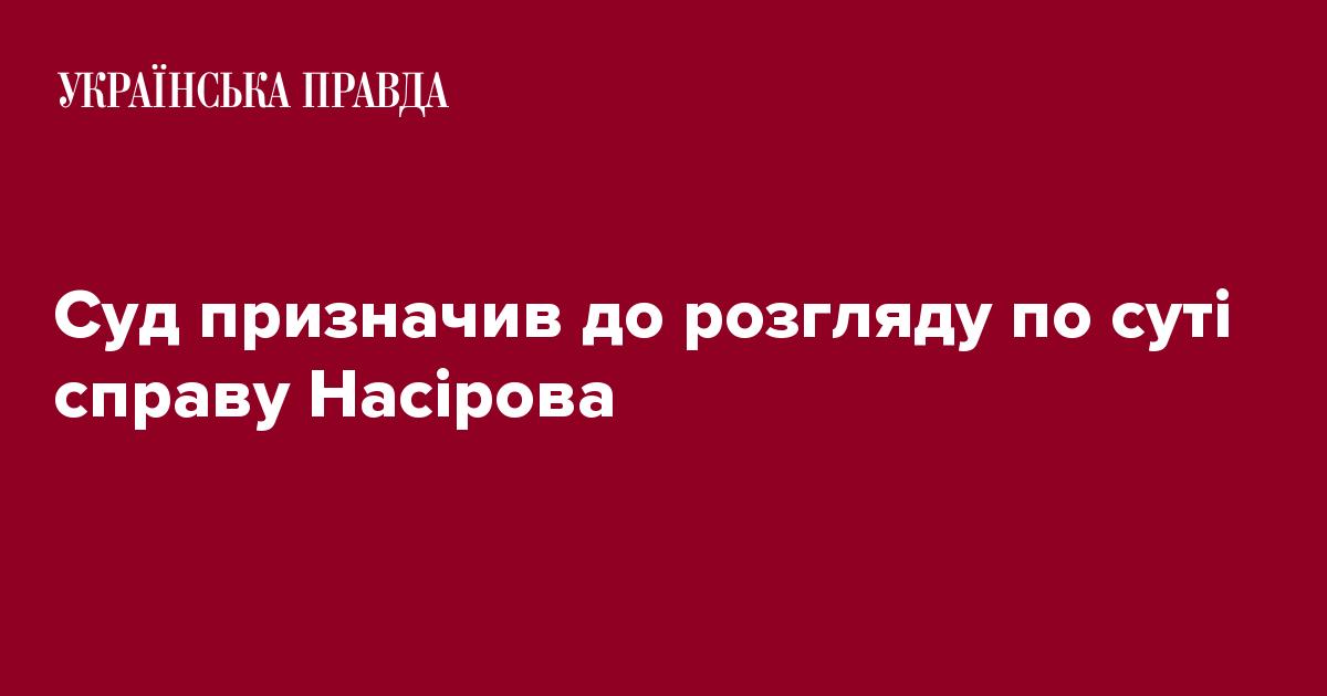 ... по суті справу за обвинуваченням відстороненого голови Державної  фіскальної служби Романа Насірова на 7 грудня. Про це повідомляє