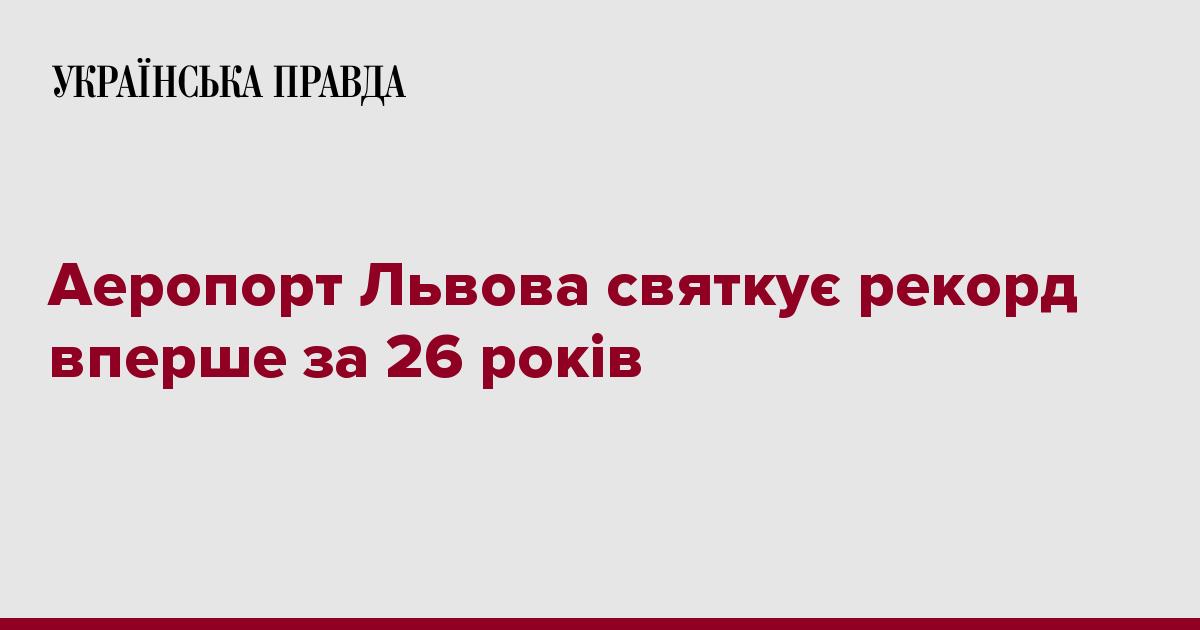 Аеропорт Львова святкує рекорд вперше за 26 років (4.33 20) 6755b6b09717d
