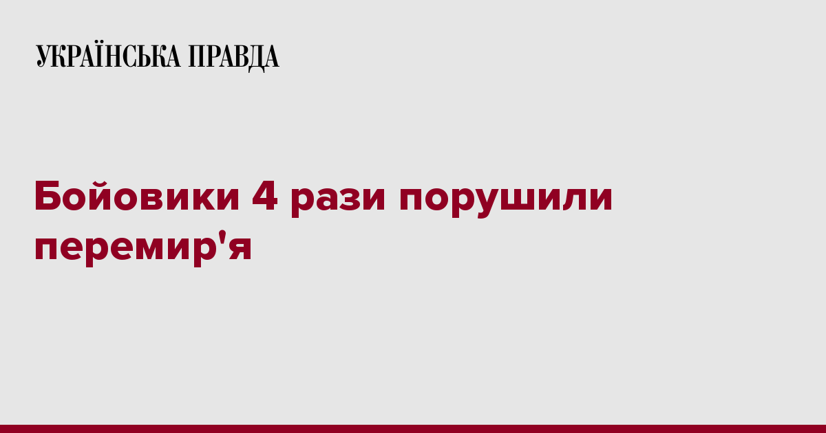 Російсько-окупаційні війська продовжували вести вогонь по позиціях Збройних  Сил України d3eea53880103