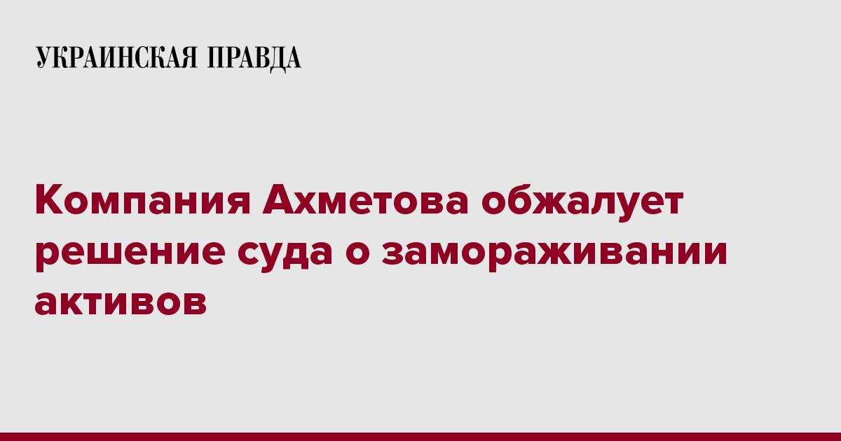 Кипрский суд заморозил активы Ахметова на $820 млн