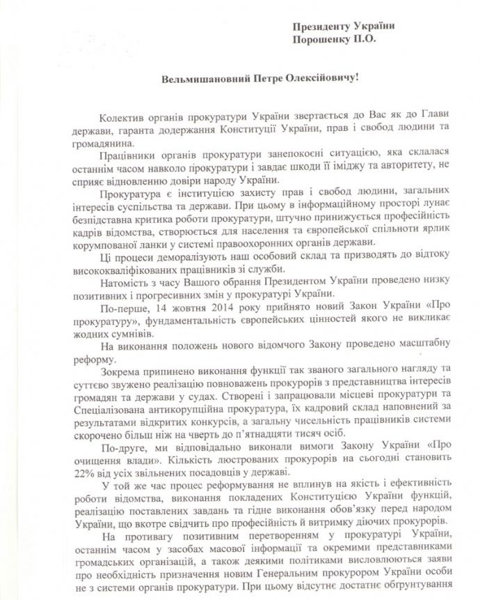 Заступники Шокіна в ГПУ збунтувалися проти Луценка