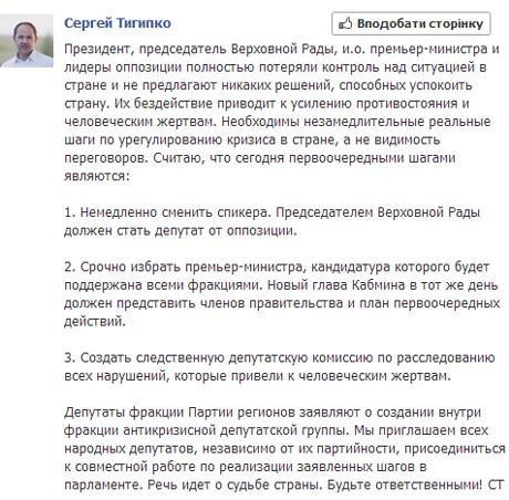 Тигипко заявил о расколе в Партии регионов