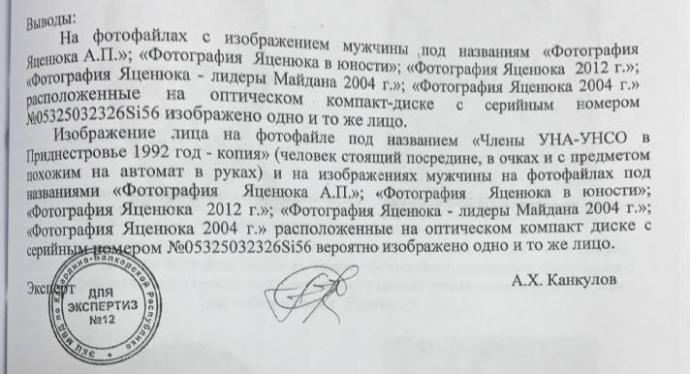 В РФ  узрели Яценюка навойне вПриднестровье— Чечни показалось недостаточно