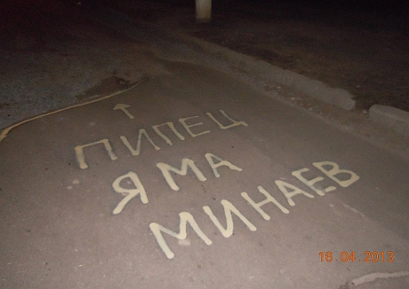 Жители города Сумы пишут послания мэру прямо на дорогах