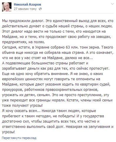 Азаров заявив, що його родині погрожують