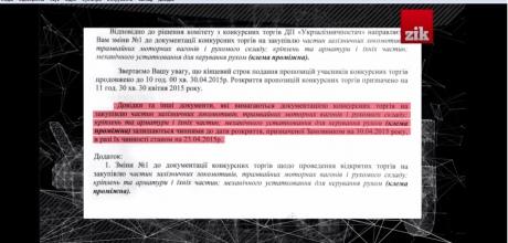 """Ахметов """"виграв"""" корупційний тендер """"Укрзалізниці"""", – ЗМІ (ВІДЕО) - фото 1"""