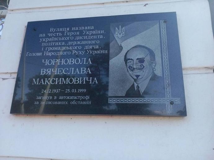 ВКаменском вандалы изуродовали мемериальную доску Черноволу