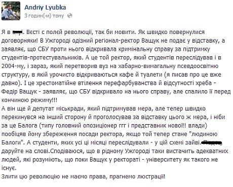 Коментар поета Андрія Любки, колишнього студента УжНУ