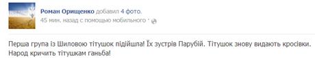 Скрін-шот з Facebook Романа Оніщенка