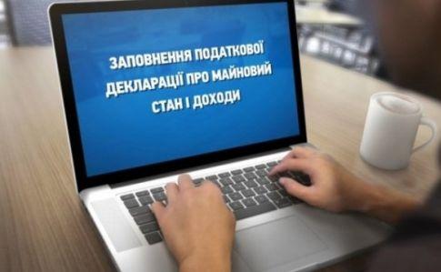 ВУкраинском государстве официально начала работу система е-декларирования,— НАПК