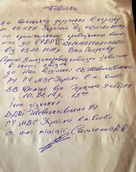 Фото з Facebook спільноти Автомайдан