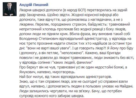 Скрин-шот страницы Андрея Пышного