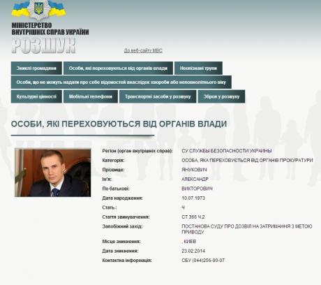 Cын Януковича объявлен в розыск
