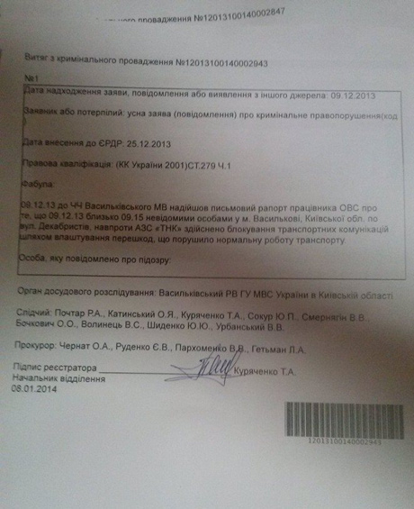 """Следствию приказали не выполнять закон об """"амнистии"""" - активист из Василькова"""