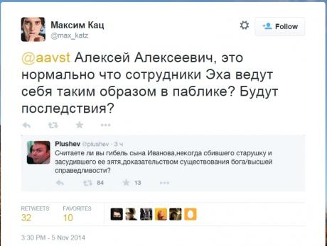 """80830bb------- Журналиста """"Эхо Москвы"""" пытаются уволить за эфир о Донецке и твит о сыне Иванова"""
