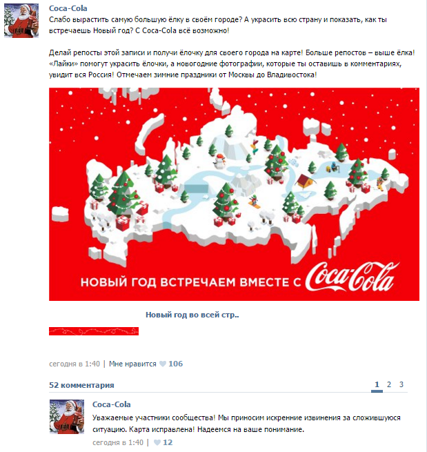 Coca-cola вибачилася за карту Росії без Криму - фото 2