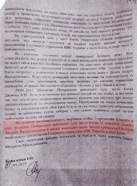 Коваленко просив повернути Дидюка (документ)