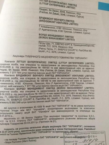 """Претендент від Коломойського на крісло голови правління """"Укрнафти"""" заробляє $72 тисячи - фото 1"""