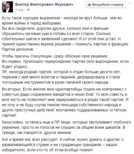 Янукович назвал бывших соратников шакалами