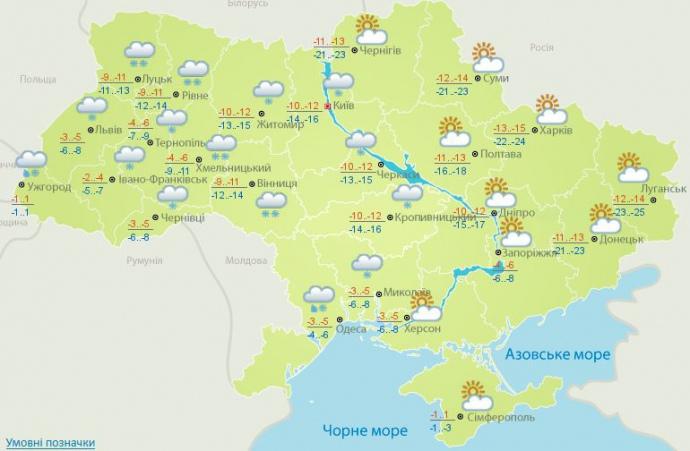 Прогноз погоди на 8 лютого