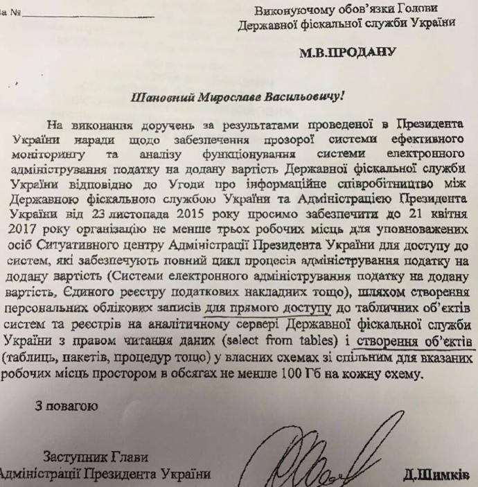 Запрашиваемый АП у ГФС доступ к реестру возмещения НДС не предусматривает внесения изменений, - Шимкив - Цензор.НЕТ 4997