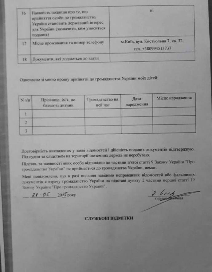 В анкете на получение украинского гражданства не моя подпись