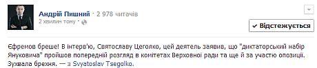 """Оппозиция знала, что готовятся """"диктаторские"""" законы - Ефремов"""