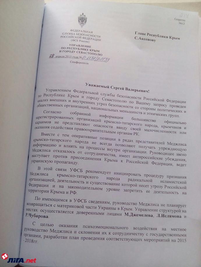 У ФСБ есть план по нейтрализации Меджлиса